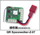 Click for the details of Receiver QR Spacewalker-Z-07.