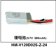 Click for the details of Lipo battery 3.7V 600mAh HM-V120D02S-Z-24.