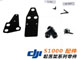 Click for the details of DJI S1000+ Gimble Plate Shock Absorbing Kit part 49.