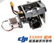 Click for the details of DJI S900 Left Landing Gear Driving Unit part 18.
