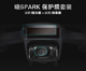 Click for the details of DJI Spark - Lens Protective Film/ Screen Protective Film.