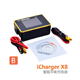 Click for the details of iCharger X8 1100W 30A High Power Balance Charger (Portable size).